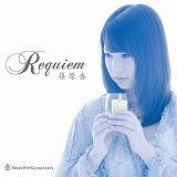 Requiem 篠原杏